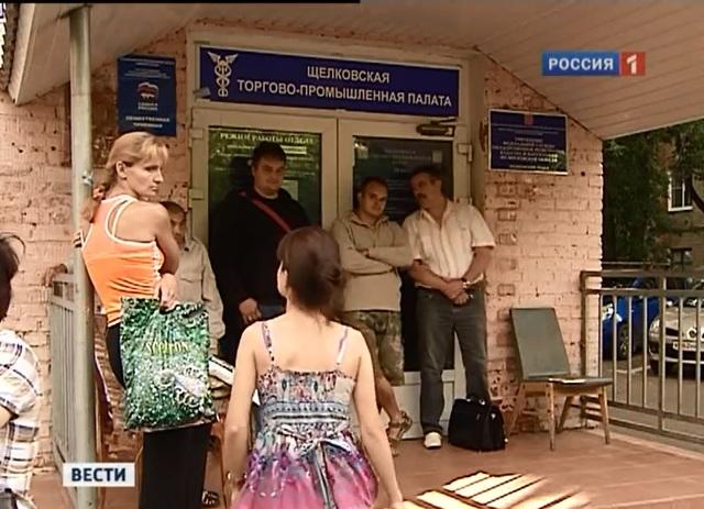 Хорошие новости недвижимости для Щелково и Щелковского района