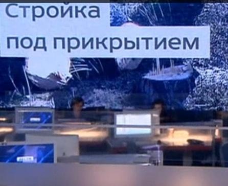 Стройка под прикрытием Гребнево Подмосковье