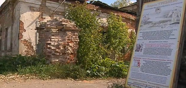 Исторические памятники Гребнево
