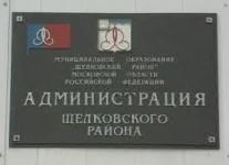 Администрация Щелково
