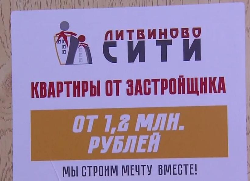 Литвиново Сити Щелковский район